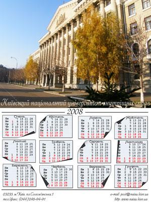 http://semejka-ua.narod.ru/photoshop/glavn/kalendari/mini/0001.jpg