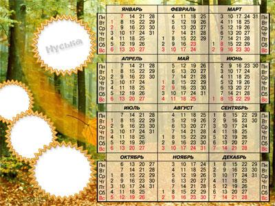 """Зображення """"http://semejka-ua.narod.ru/photoshop/glavn/kalendari/mini/0004.jpg"""" не може бути показане, оскільки містить помилки."""