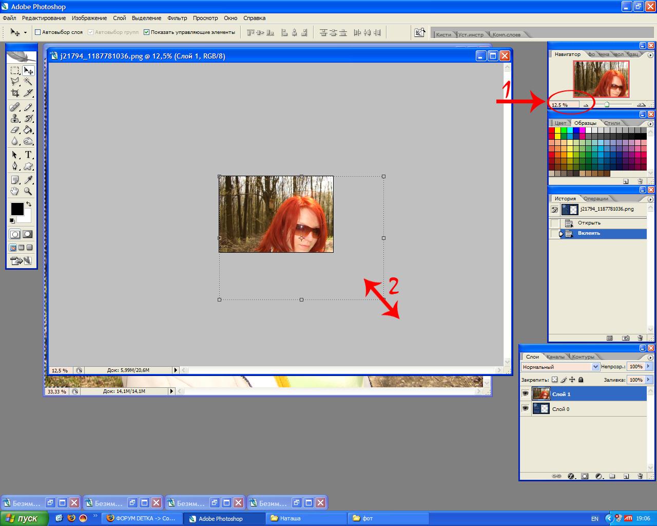 Как уменьшить изображение фотошоп